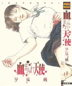 manga-hentai-chimamire-tenshi-bloody-angel-jun-hayami